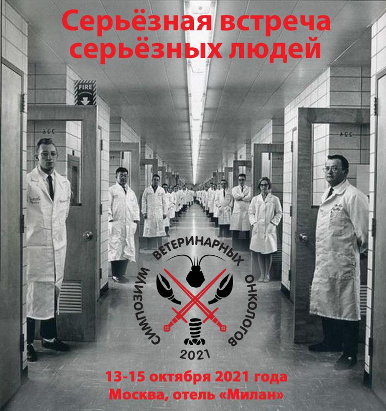 VI Симпозиум ветеринарных онкологов и мастер-классы «Опухоли грудной полости от А до Я» и «Торакальная хирургия в онкологической практике»